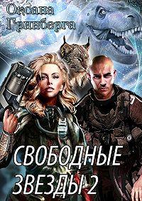 Оксана Гринберга -Свободные звёзды 2. Вторая часть дилогии