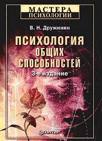 Владимир Николаевич Дружинин -Психология общих способностей