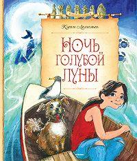 Кэти Аппельт - Ночь голубой луны