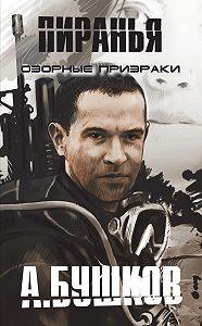 Александр Бушков -Пиранья. Озорные призраки