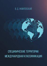 Владислав Жмилевский -Специфические территории. Международная классификация