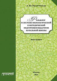 Алексей Никитченков - Фольклор в системе филологической и методической подготовки педагогов начальной школы