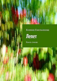 Ксения Емельянова - Лепет