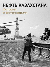 Борис Чердабаев -Нефть Казахстана. История в фотографиях