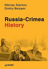 Nikolay Starikov, Dmitry Belyaev - Russia. Crimea. History