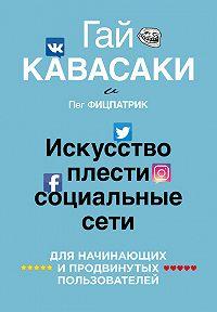 Гай Кавасаки -Искусство плести социальные сети