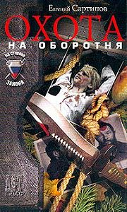 Евгений Сартинов -Охота на оборотня