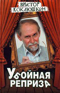 Виктор Коклюшкин -Убойная реприза