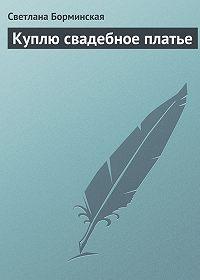 Светлана Борминская -Куплю свадебное платье