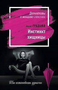 Ирина Градова -Инстинкт хищницы