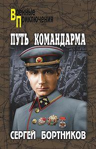 Сергей Бортников -Путь командарма (сборник)