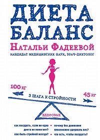 Наталья Фадеева -Диета баланс