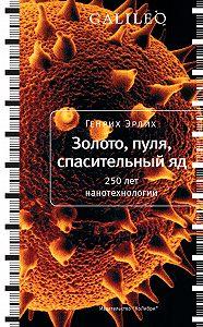 Генрих Эрлих -Золото, пуля, спасительный яд. 250 лет нанотехнологий