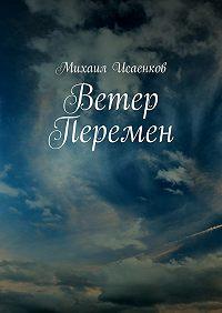 Михаил Исаенков -Ветер перемен