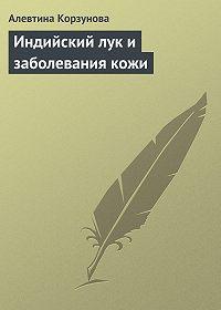 Алевтина Корзунова -Индийский лук и заболевания кожи