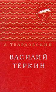 Александр Трифонович Твардовский -Василий Тёркин