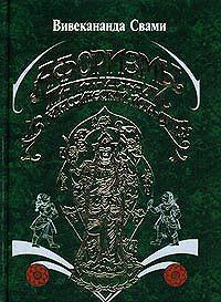 Свами Вивекананда -Афоризмы йога Патанджали