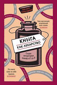 Элла Берту -Книга как лекарство. Скорая литературная помощь от А до Я