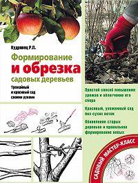 Р. П. Кудрявец -Формирование и обрезка садовых деревьев