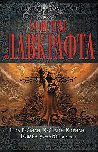 Антология, Эллен Датлоу - Монстры Лавкрафта (сборник)