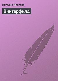 Наталия Ипатова -Винтерфилд