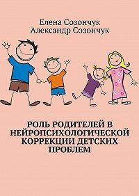 Елена Созончук -Роль родителей в нейропсихологической коррекции детских проблем