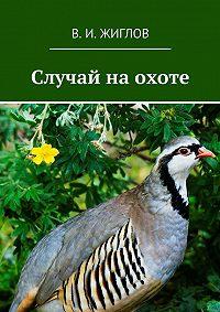 В. Жиглов - Случай наохоте