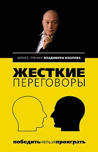 Владимир Козлов -Жесткие переговоры: победить нельзя проиграть
