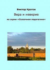 Виктор Кротов -Вера и неверие. Из серии «Сказочная педагогика»
