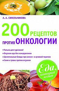 А. А. Синельникова -200 рецептов против онкологии