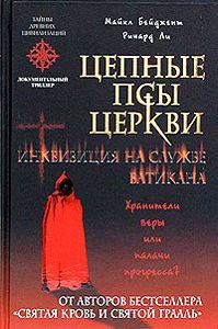 Майкл Бейджент -Цепные псы церкви. Инквизиция на службе Ватикана