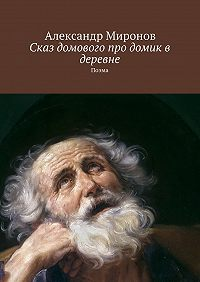 Александр Миронов -Сказ домового про домик в деревне. Поэма