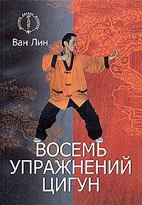 Ван Лин -Восемь упражнений цигун