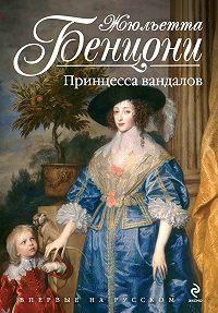 Жюльетта Бенцони - Принцесса вандалов
