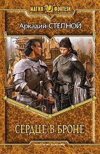 Аркадий Степной -Сердце в броне