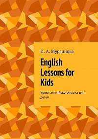 Ирина Мурзинова -English lessons for kids. Уроки английского языка для детей