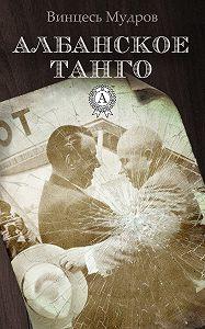 Винцесь Мудров -Албанское танго