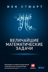 Иэн Стюарт -Величайшие математические задачи
