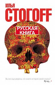 Илья Стогоff -Русская книга