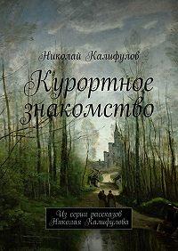 Николай Калифулов -Курортное знакомство. Изсерии рассказов Николая Калифулова