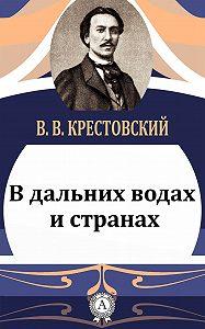 Крестовский В. В. -В дальних водах и странах
