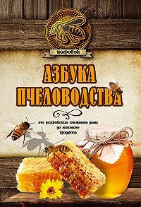 Николай Лукьянович Волковский -Азбука пчеловодства. От устройства пчелиного дома до готового продукта