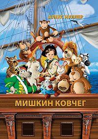 Алекс Нуллер - Мишкин ковчег