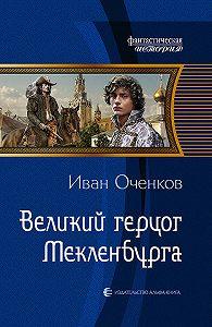Иван Оченков -Великий герцог Мекленбурга