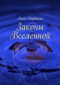Анна Дарбинян -Законы Вселенной