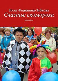 Инна Фидянина-Зубкова - Счастье скомороха. улицаБед