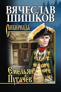 Вячеслав Шишков -Емельян Пугачев. Книга первая