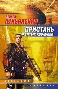 Сергей Лукьяненко - Пристань желтых кораблей (Сборник)