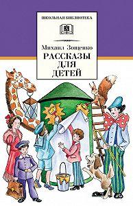 Михаил Зощенко -Рассказы для детей