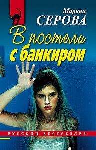 Марина Серова -В постели с банкиром